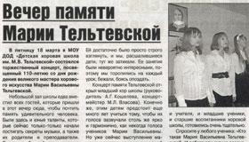 газета Репортер № 11 (941) от 23.03.2011г