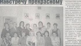 газета Репортер № 36 (1068) от 02.10.2013г.